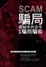 騙局-揭祕中外古今經典騙局騙術