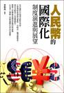 人民幣的國際化:制度演進與展望